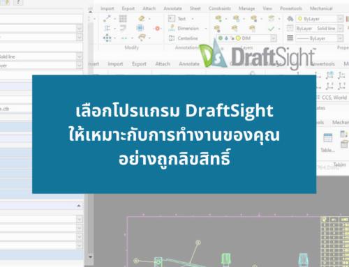 จะทำอย่างไรดี เมื่อ DraftSight ไม่ฟรีอีกต่อไป