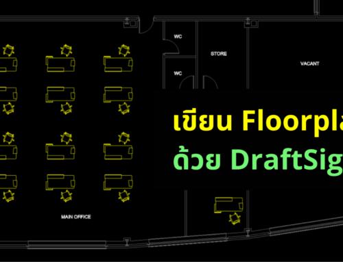 การใช้ DraftSight เพื่อสร้าง Floorplan ที่ปลอดภัยสำหรับโควิด