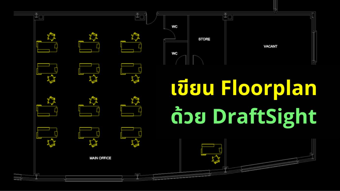 DraftSight-for-Floorplan1