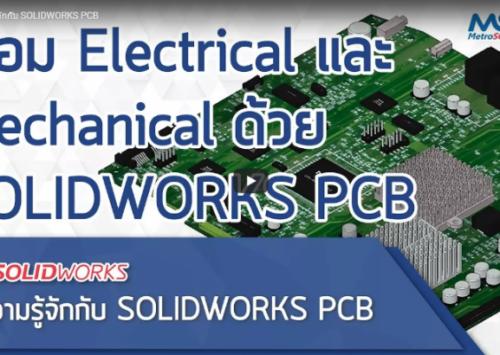 ทำความรู้จักกับ SOLIDWORKS PCB