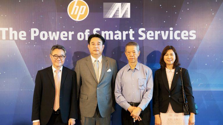 """เมโทรซิสเต็มส์ฯ ร่วมกับ HP จัดงาน """"The Power of Smart Services"""" อัพเดตนวัตกรรมและโซลูชันเพื่อการบริหารจัดการอุปกรณ์ไอทีแบบครบวงจร"""