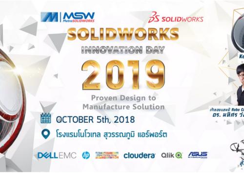 """Metro SOLIDWORKS"" จัดงานยิ่งใหญ่ประจำปี ""SOLIDWORKS Innovation Day 2019"""