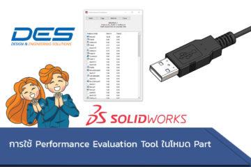 การใช้ Performance Evaluation Tool ในโหมด Part