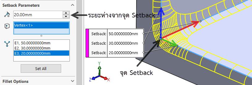 SetBack Fillet 3