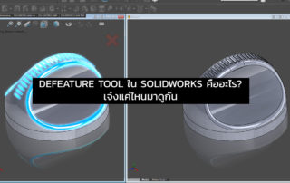 Defeature Tool กับ SOLIDWORKS หน้าปก