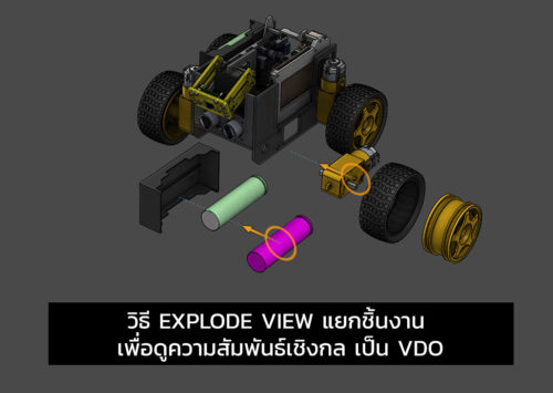 Exploded View กับ SOLIDWORKS