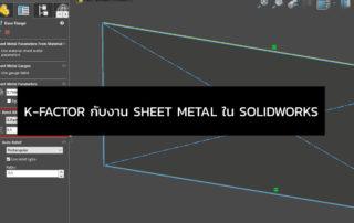 K-Factor กับงาน Sheet Metal ใน SOLIDWORKS
