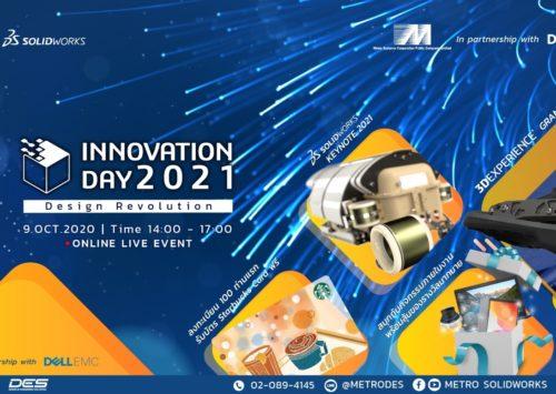 งาน Innovation Day 2021 รูปแบบใหม่ สไตล์ New Normal มีอะไรน่าสนใจบ้าง