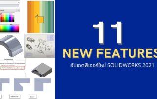 11 ฟีเจอร์หลักที่มีใน SOLDIWORKS 2021