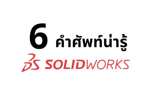 6 คำศํพท์ SOLIDWORKS น่ารู้ (ระดับพื้นฐาน)