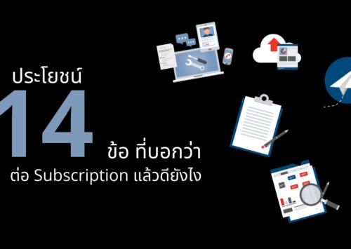 ประโยชน์ 14 ข้อของการต่อ Subscription Service กับ SOLIDWORKS by Metro Systems
