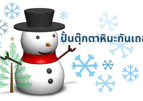 มาปั้นตุ๊กตาหิมะด้วย SOLIDWORKS กันเถอะ