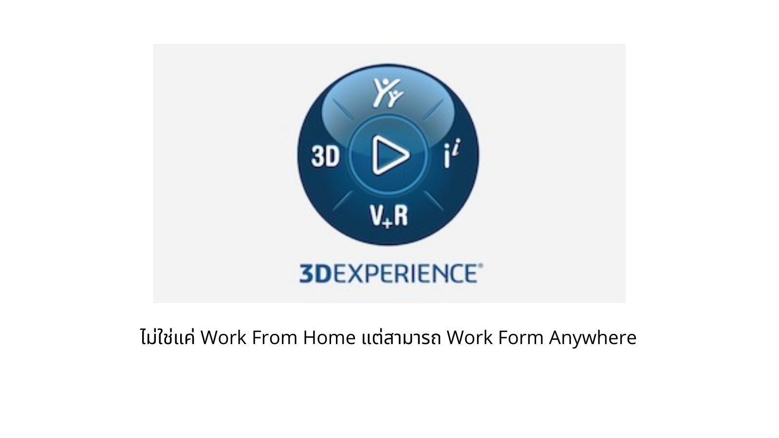 5 เหตุผลที่ 3DEXPERIENCE ตอบโจทย์การ Work From Home