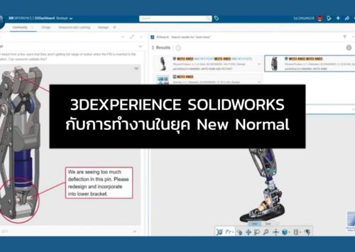3DEXPERIENCE SOLIDWORKS กับการทำงานในยุค New Normal