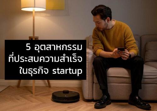5 อุตสาหกรรมที่ประสบความสำเร็จในธุรกิจ startup