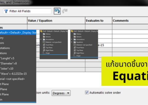 การใช้ Equation ในการแก้ไขขนาดของชิ้นงาน
