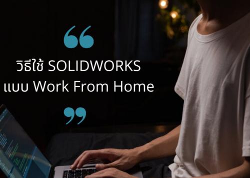 แนะนำวิธีการใช้ SOLIDWORKS ทำงานที่บ้าน #WorkFromHome
