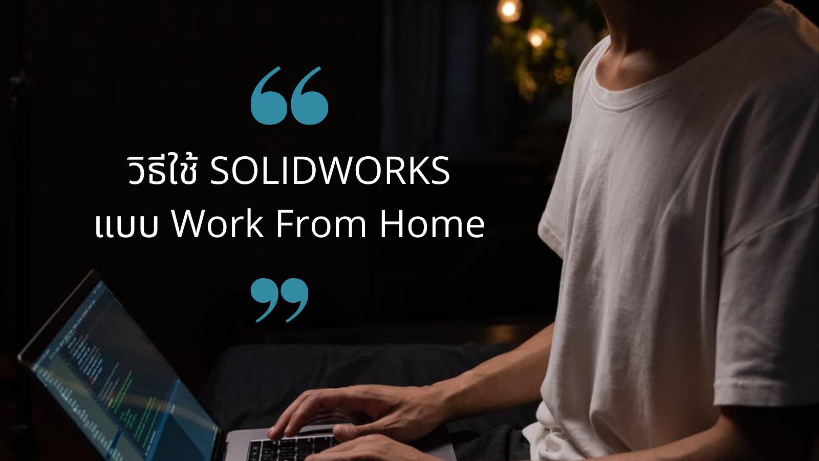 แนะนำวิธีการใช้ SOLIDWORKS ทำงานที่บ้าน #WorkFromHome 1