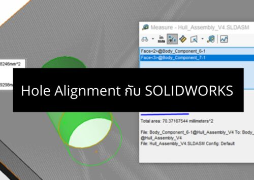 Hole Alignment กับ SOLIDWORKS