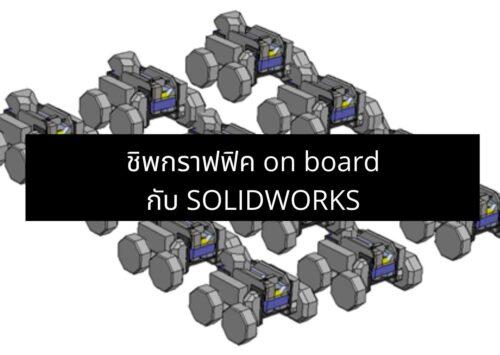 ชิพกราฟฟิคออนบอร์ดกับ SOLIDWORKS