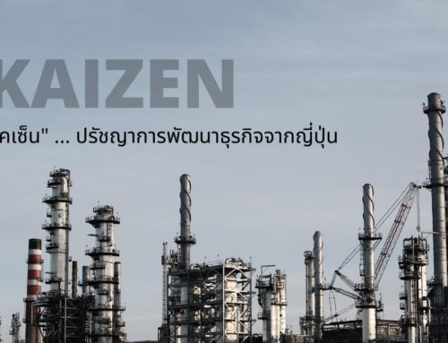 """Kaizen """"ไคเซ็น"""" ปรัชญาการพัฒนาธุรกิจจากญี่ปุ่น"""