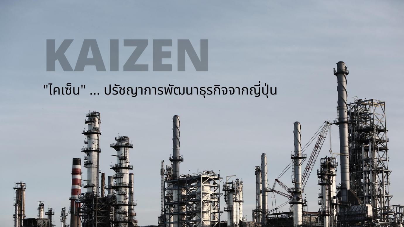 Kaizen ไคเซ็น ปรัชญาการพัฒนาธุรกิจจากญี่ปุ่น รูปที่ 1