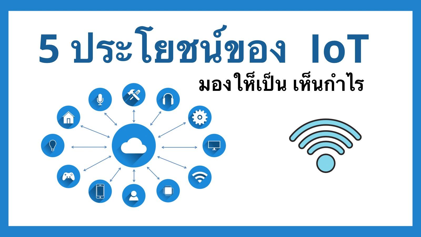 IoT หรือ Internet of Thing มีประโยชน์อย่างไร