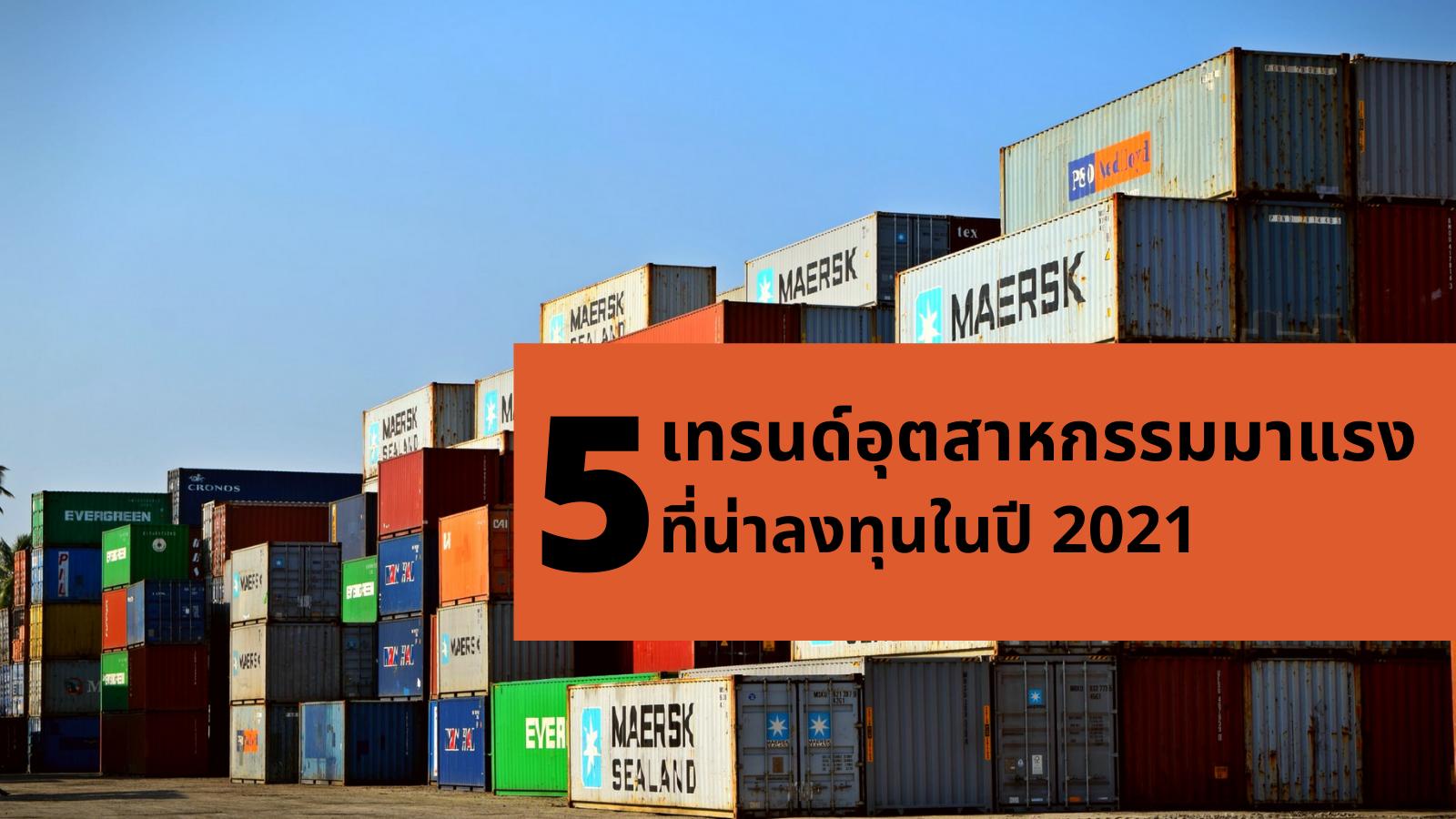 5 เทรนด์อุตสาหกรรมที่มาแรงที่น่าลงทุนในปี 2021